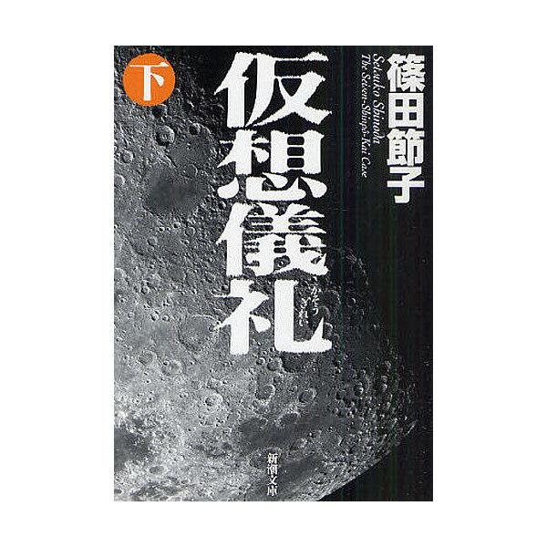 仮想儀礼 下巻/篠田節子