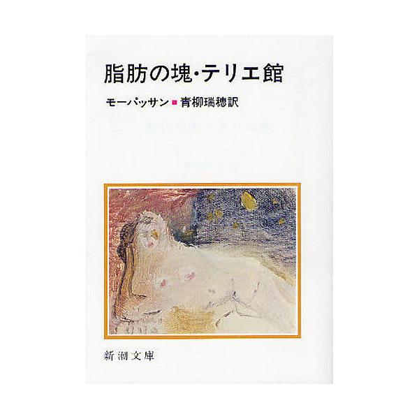 脂肪の塊・テリエ館/モーパッサン/青柳瑞穂