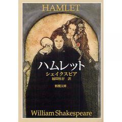 ハムレット/シェイクスピア/福田恆存
