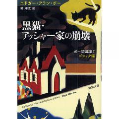 黒猫・アッシャー家の崩壊/エドガー・アラン・ポー/巽孝之