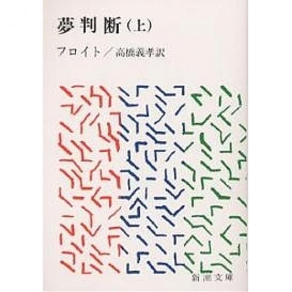 LOHACO - 夢判断 上/フロイト/高橋義孝 (外国の小説) bookfan for LOHACO