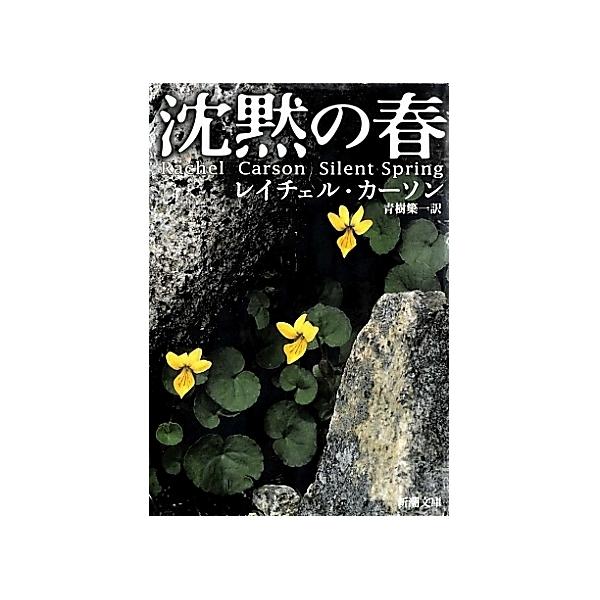 沈黙の春/レイチェル・カーソン/青樹簗一