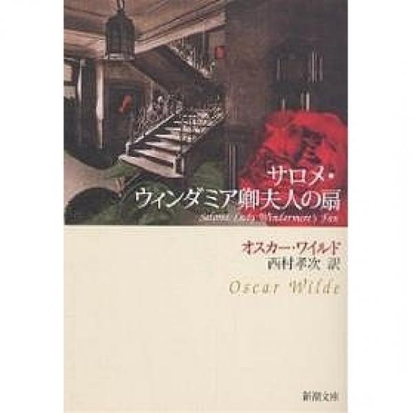 サロメ・ウィンダミア卿夫人の扇/ワイルド/西村孝次