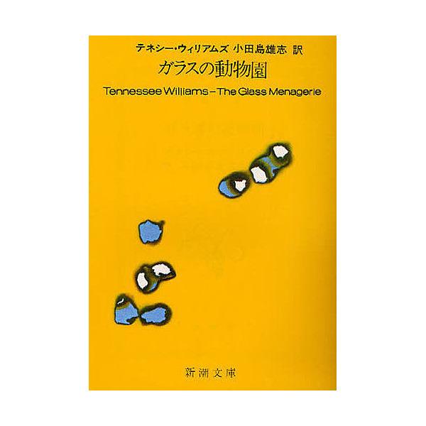 ガラスの動物園/T・ウィリアムズ/小田島雄志