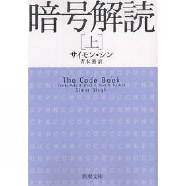 LOHACO - 暗号解読 上/サイモン...