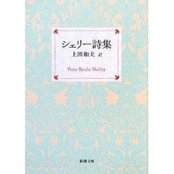 シェリー詩集/シェリー/上田和夫