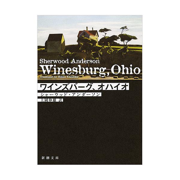 ワインズバーグ、オハイオ/シャーウッド・アンダーソン/上岡伸雄
