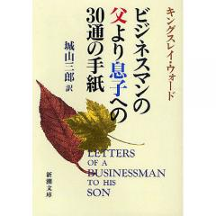 ビジネスマンの父より息子への30通の手紙/キングスレイ・ウォード/城山三郎