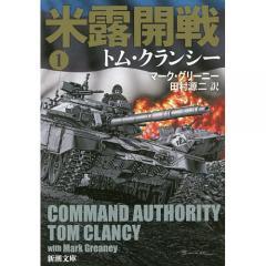 米露開戦 1/トム・クランシー/マーク・グリーニー/田村源二