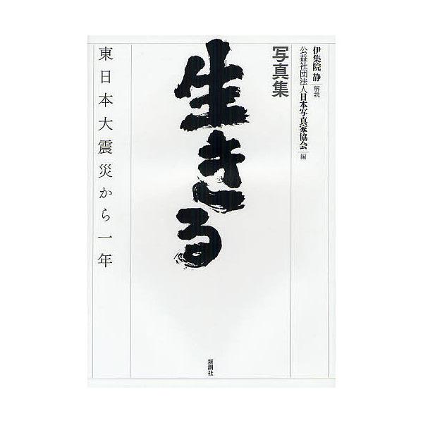生きる 東日本大震災から一年/日本写真家協会