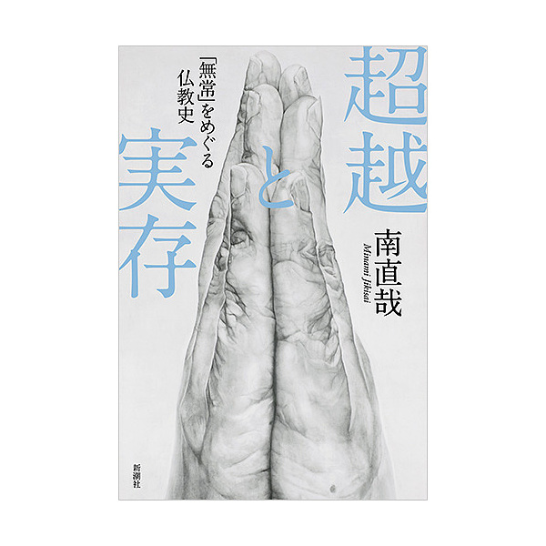 超越と実存 「無常」をめぐる仏教史/南直哉