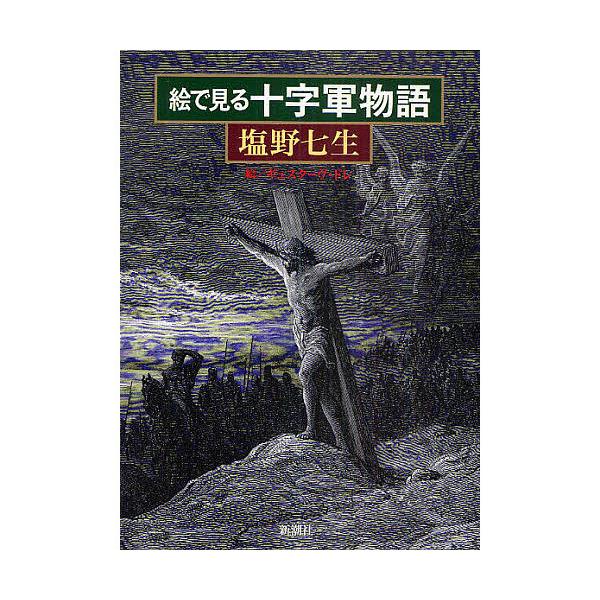 絵で見る十字軍物語/塩野七生/ギュスターヴ・ドレ