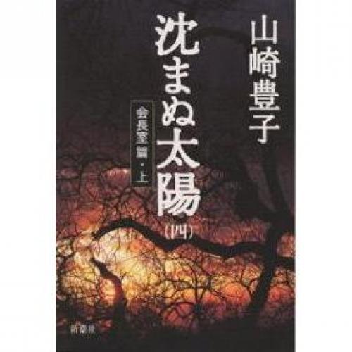 沈まぬ太陽 4/山崎豊子