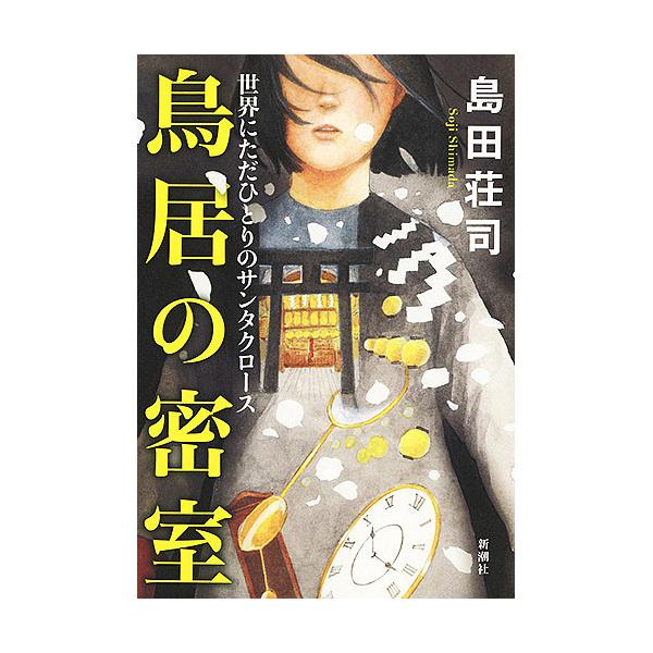 鳥居の密室 世界にただひとりのサンタクロース/島田荘司
