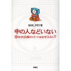 中の人などいない@NHK広報のツイートはなぜユルい?/NHK_PR1号