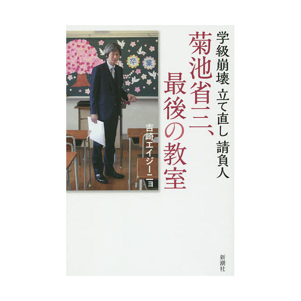 菊池省三、最後の教室 学級崩壊立て直し請負人/吉崎エイジーニョ
