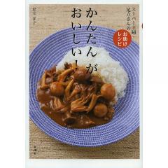 かんたんがおいしい! スーパー主婦・足立さんのお助けレシピ/足立洋子/レシピ