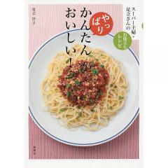 やっぱり、かんたんがおいしい! スーパー主婦・足立さんのお役立ちレシピ/足立洋子/レシピ