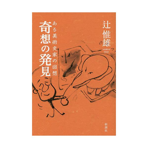 奇想の発見 ある美術史家の回想/辻惟雄