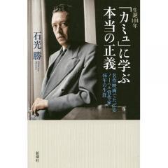 生誕101年「カミュ」に学ぶ本当の正義 名作映画でたどるノーベル賞作家46年の生涯/石光勝