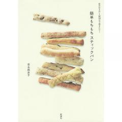 簡単もちもちスティックパン 前の日5分→朝10分で焼きたて!/吉永麻衣子/レシピ