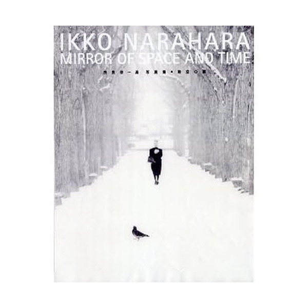 時空の鏡 奈良原一高写真集/奈良原一高