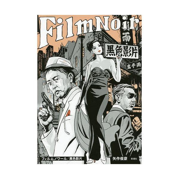 フィルムノワール/黒色影片(フィルムノワール)/矢作俊彦