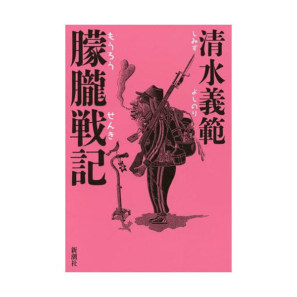 朦朧戦記/清水義範