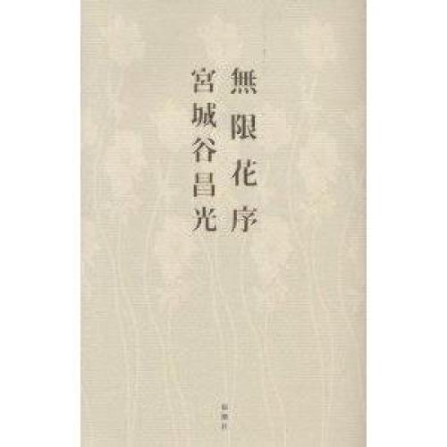無限花序/宮城谷昌光