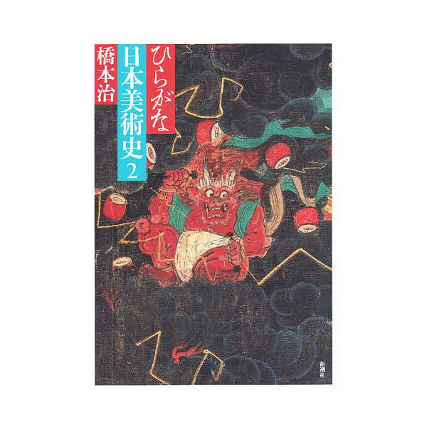 ひらがな日本美術史 2/橋本治