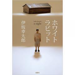 ホワイトラビット a night/伊坂幸太郎