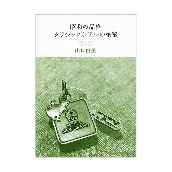 昭和の品格クラシックホテルの秘密/山口由美