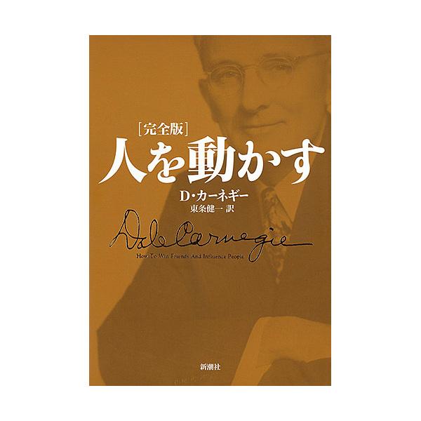 人を動かす 完全版/D・カーネギー/東条健一