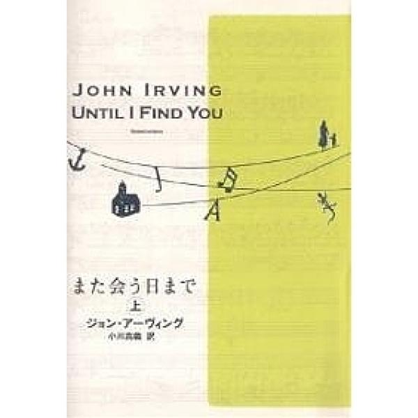 また会う日まで 上/ジョン・アーヴィング/小川高義