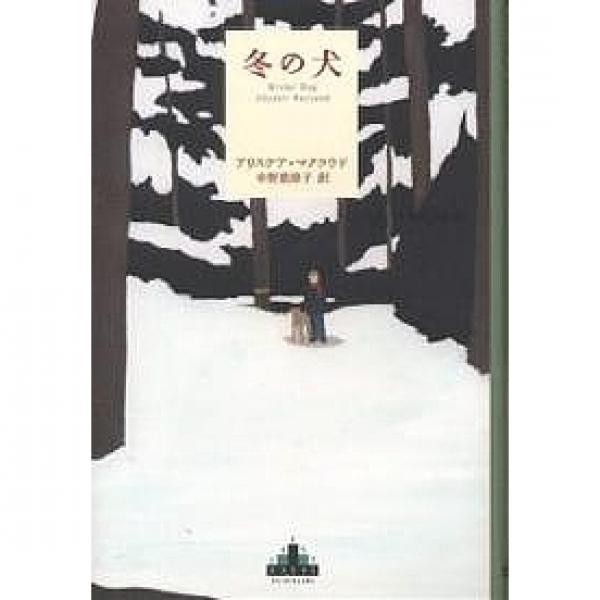 冬の犬/アリステア・マクラウド/中野恵津子