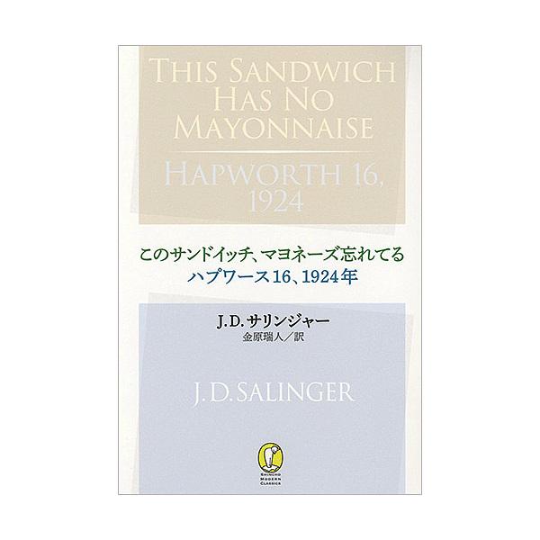 このサンドイッチ、マヨネーズ忘れてる ハプワース16、1924年/J.D.サリンジャー/金原瑞人