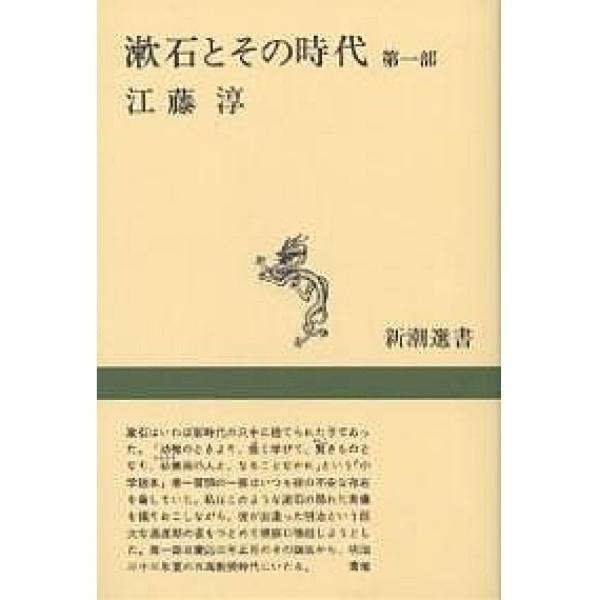漱石とその時代 第1部/江藤淳