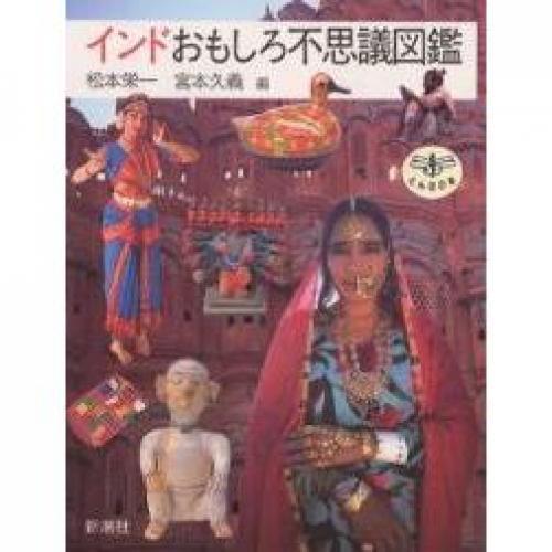 インドおもしろ不思議図鑑/松本栄一/宮本久義