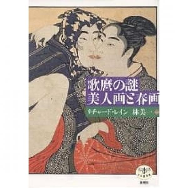 LOHACO - 歌麿の謎美人画と春画/...