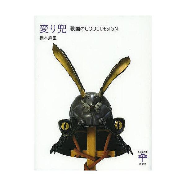変り兜 戦国のCOOL DESIGN/橋本麻里
