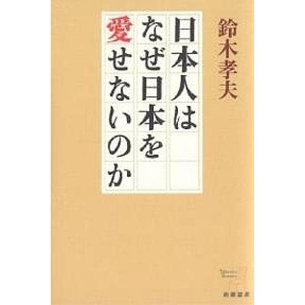 日本人はなぜ日本を愛せないのか/鈴木孝夫