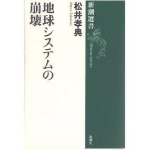 地球システムの崩壊/松井孝典