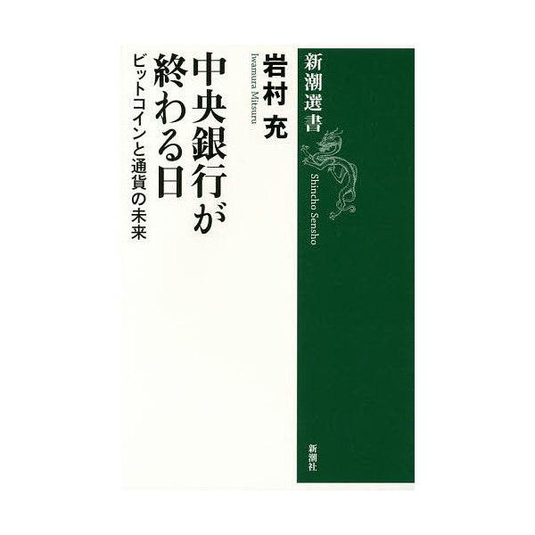 中央銀行が終わる日 ビットコインと通貨の未来/岩村充