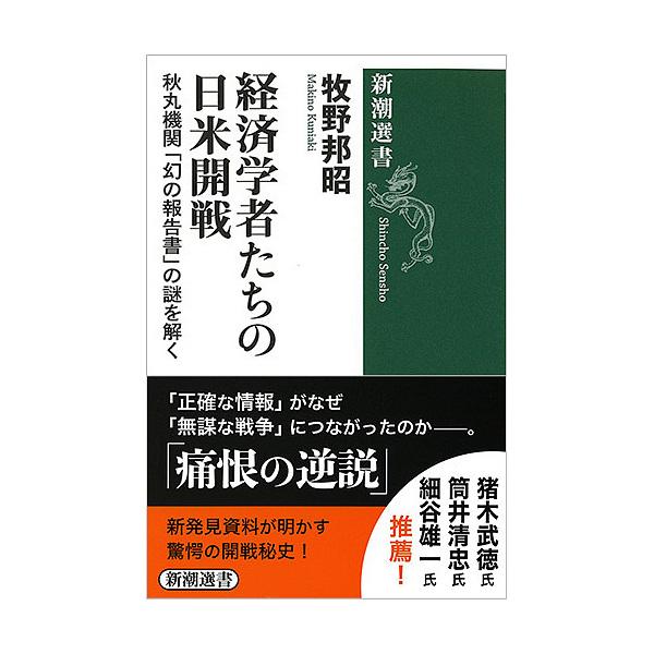LOHACO - 経済学者たちの日米開...