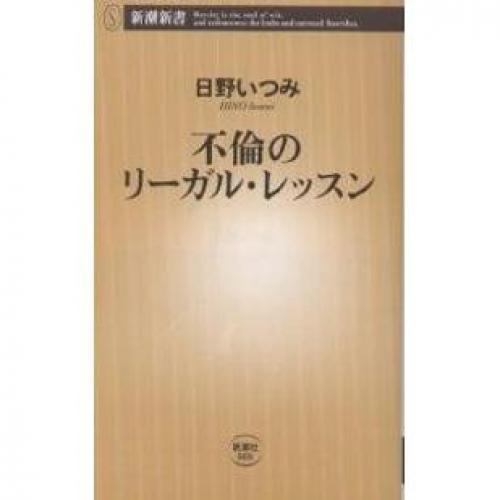 不倫のリーガル・レッスン/日野いつみ