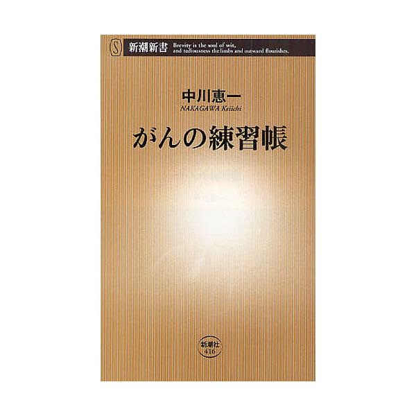 がんの練習帳/中川恵一