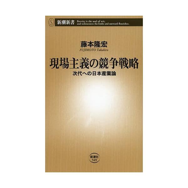 現場主義の競争戦略 次代への日本産業論/藤本隆宏