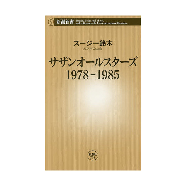 サザンオールスターズ1978-1985/スージー鈴木