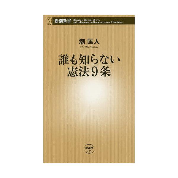誰も知らない憲法9条/潮匡人