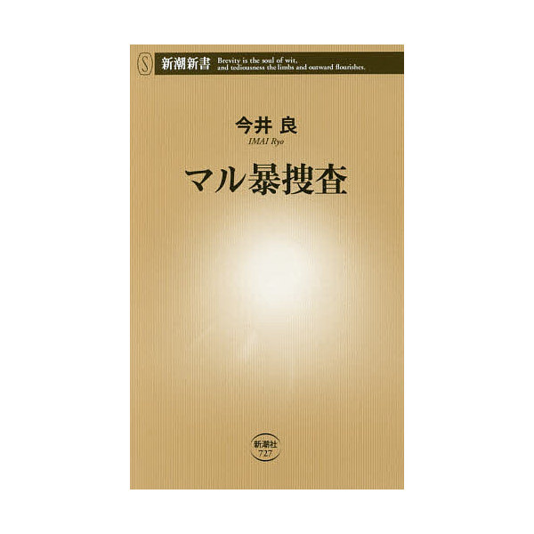 マル暴捜査/今井良